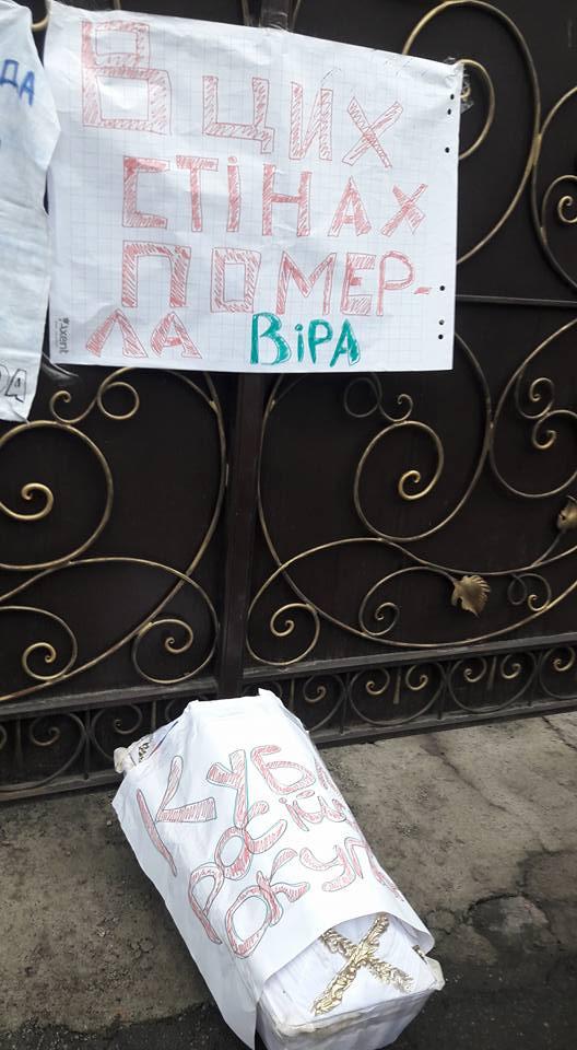 """Ляльку і маленьку труну із плакатом """"Віра померла?"""" принесли у Вінниці 20 активістів під офіс Московського патріархату."""