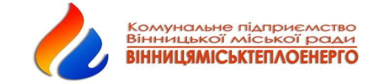 103 млн грн. за тепло заборгували вінничани. Рекордний борг – 187 тисяч в одному рахунку