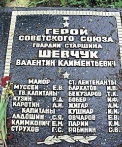 Дошку герою Радянського Союзу вимагають встановити у його рідному селі