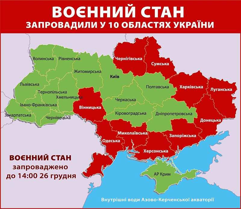 Правові основи запровадження воєнного стану в Україні