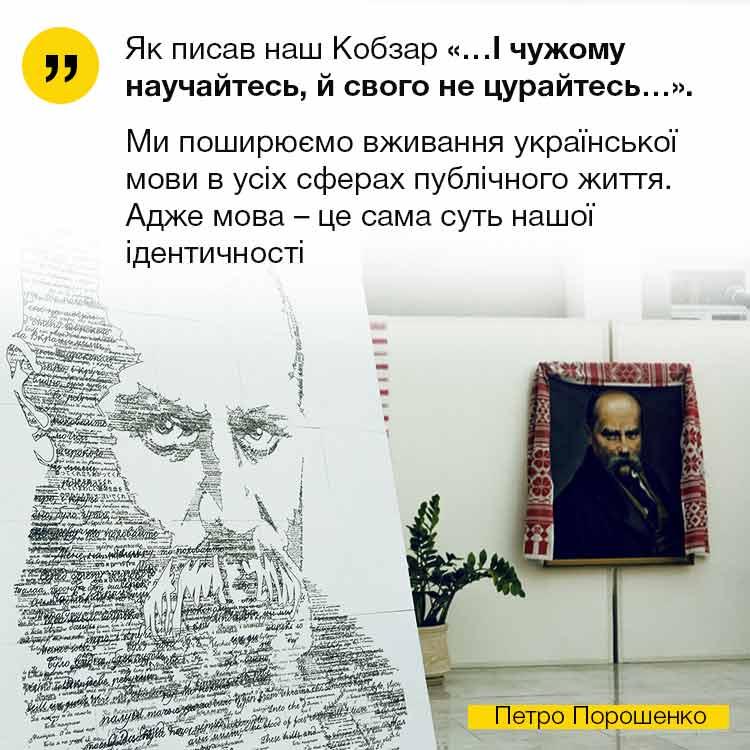 «Русский мир» відступає у своє Підмосков'я. Чим Порошенко підтримав українську мову за п'ять років свого першого президентства