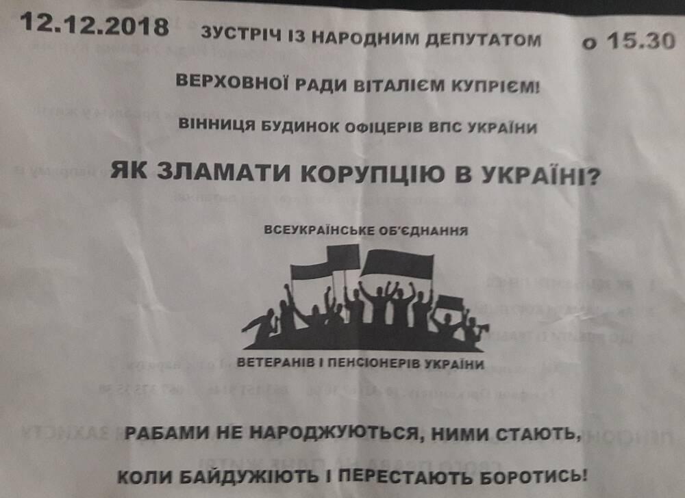 «Рада Майданів Вінниччини» дала наказ Громадському прокурору – нардепу Віталію Купрію