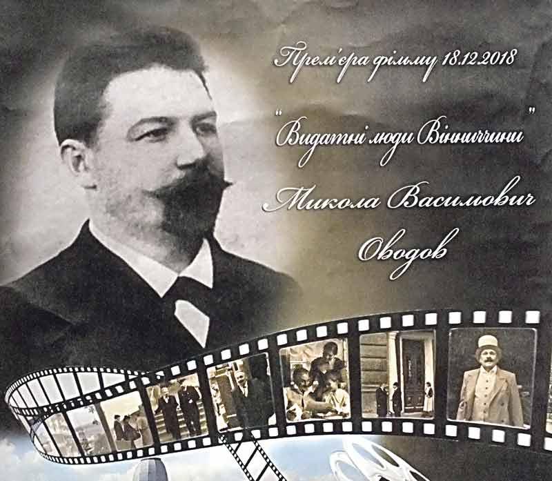 Микола Оводов перетворив Вінницю у європейське місто