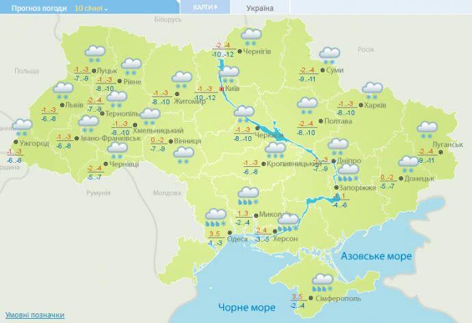 Які сюрпризи погоди чекають нас 8-12 січня?