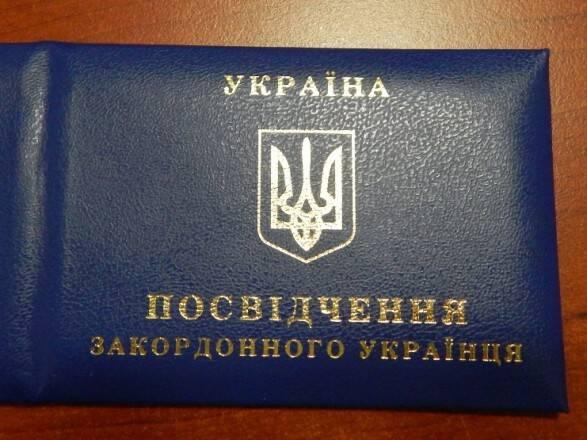 З 2006 року по кінець 2018 року статус закордонного українця отримали 10 322 іноземці та особи без громадянства