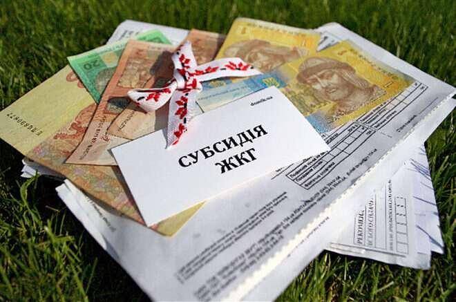 Монетизація субсидій – детально про виплати, та в разі чого їх можуть позбавити