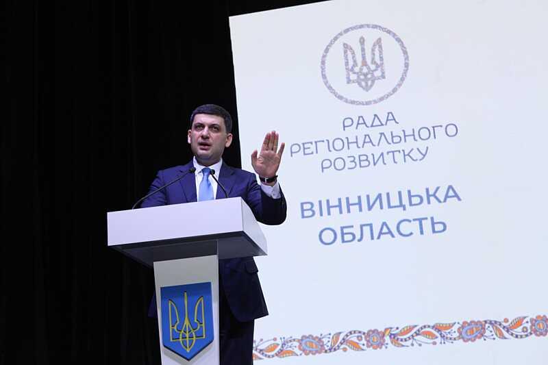Володимир Гройсман у Вінниці говорив про космічні зарплати в Нафтогазі, борги України, бюджет оборони та успіхи децентралізації (відео)
