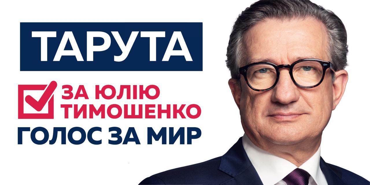 Сергій Тарута: «Успішну країну можна побудувати тільки за умови об'єднання проукраїнських політиків і прогресивної громадськості»
