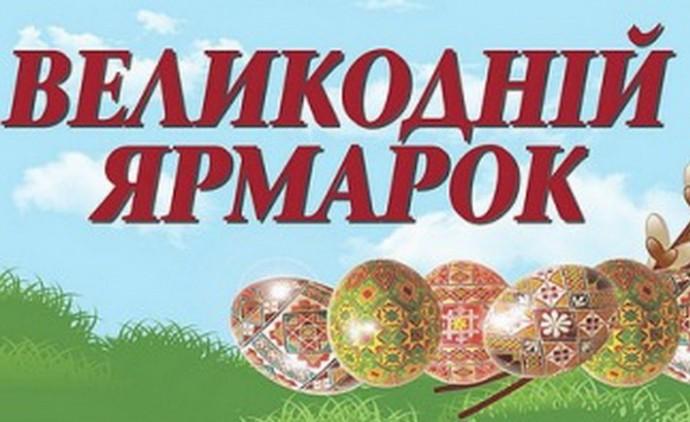Великодній ярмарок відкриють у Вінниця під Вежею 23 квітня