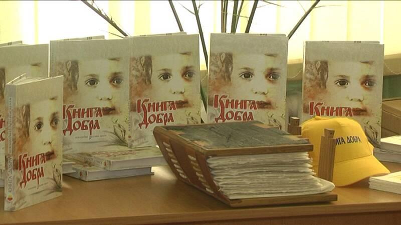 """У Вінниці презентували """"Книгу добра"""", яку подарували Папі Римському та Вселенському патріархові Варфоломію"""