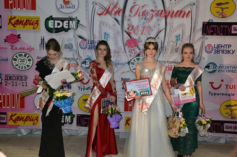 """Хто отримав корону """"Міс Козятин-2019""""?"""