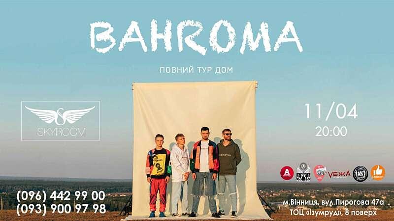 Група BAHROMA влаштує «Повний Тур Дом» у Вінниці!