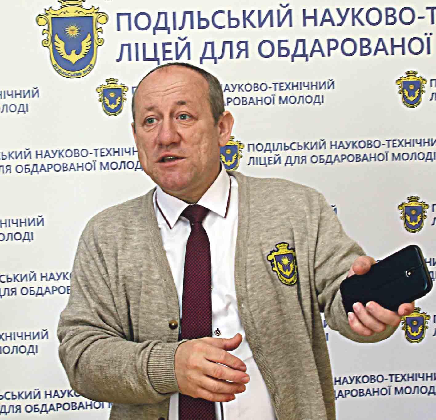 Чому директора Подільського науково-технічного ліцею учні можуть назвати пан Віталій?