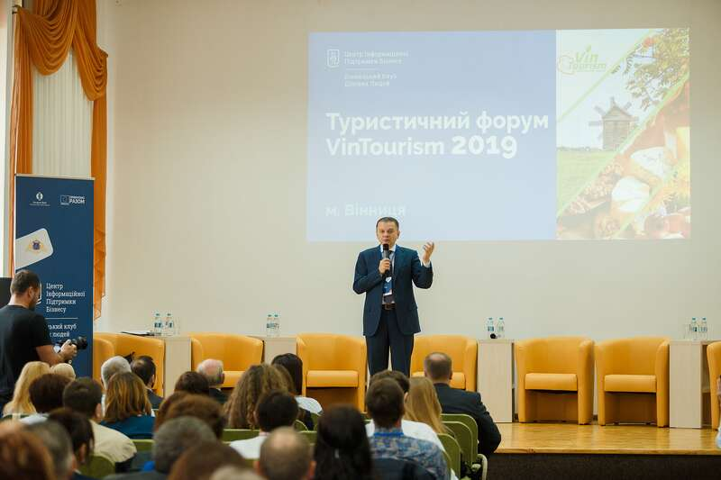 Бізнес-форум VinTourism у Вінниці… Подробиці