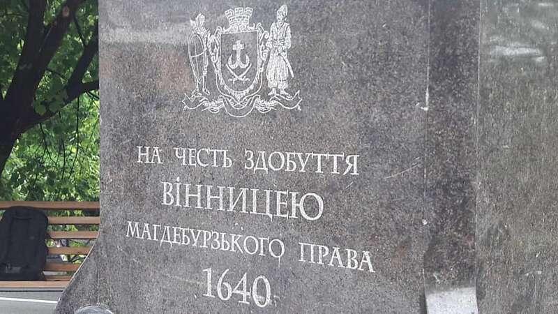 У Вінницю повернулась історична колона про здобуття містом Магдебурського права (відео)