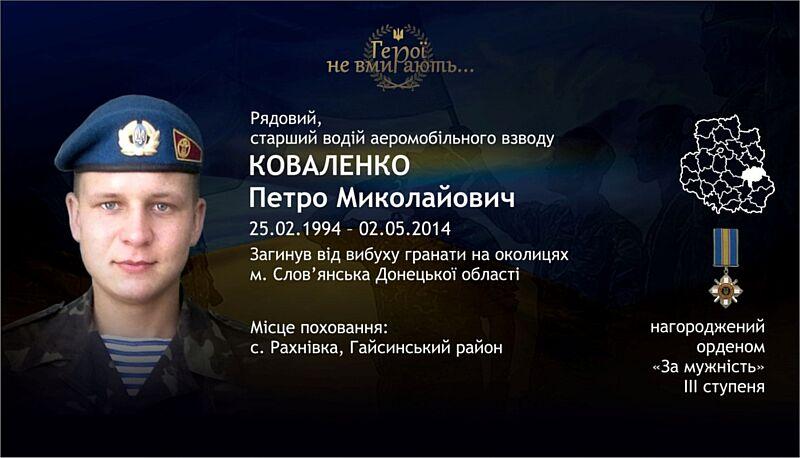 5 років тому під Слов'янськом загинув в АТО перший із вінничан – 20-річний десантник Петя Коваленко із Рахнівки (відео)
