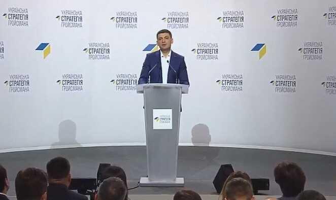 Хто з «Українською стратегією Гройсмана» йде до Верховної Ради (відео)