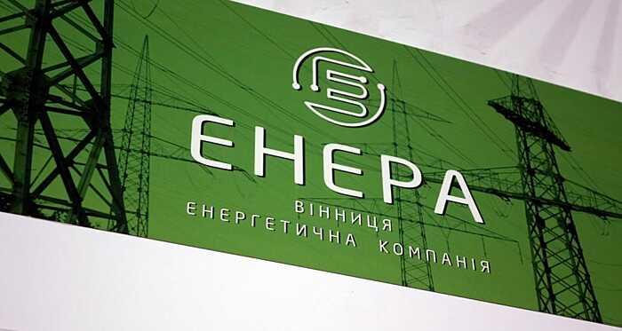 Проти свавілля ТОВ «Енера — Вінниця» створена петиція на сайті Президента