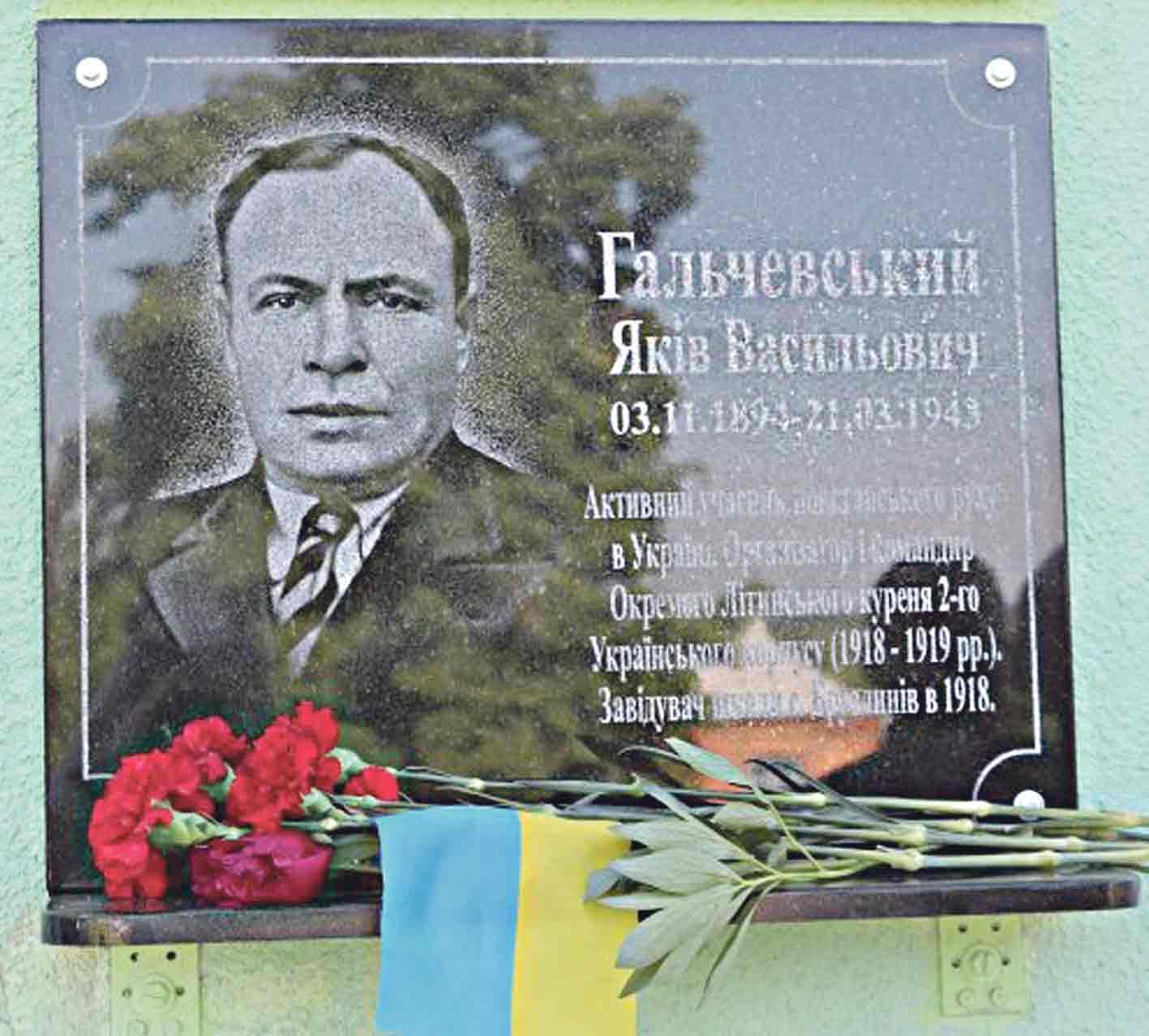 Полковника армії УНР вшанували меморіальною дошкою на школі
