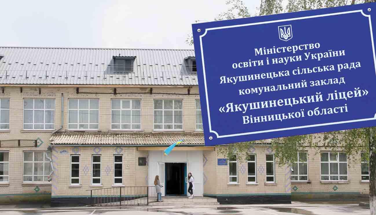 Надбавку за «ліцей» вимагають учителі Якушинецької школи. Відділ освіти проти