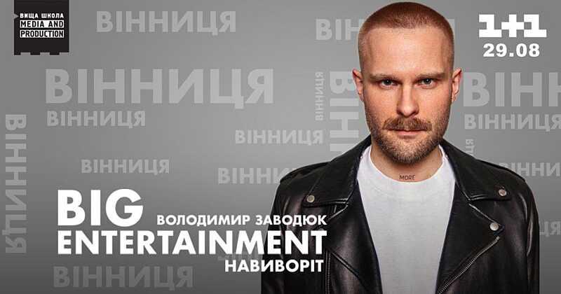 """Креативний продюсер каналу """"1+1"""" завітає у Вінницю"""