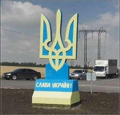 Герб України встановили вінницькі волонтери на передовій