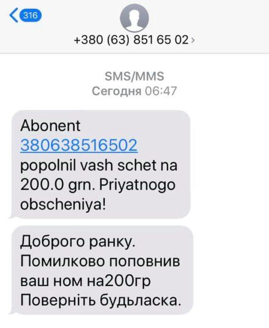 На ваш телефон рано-вранці приходить СМС
