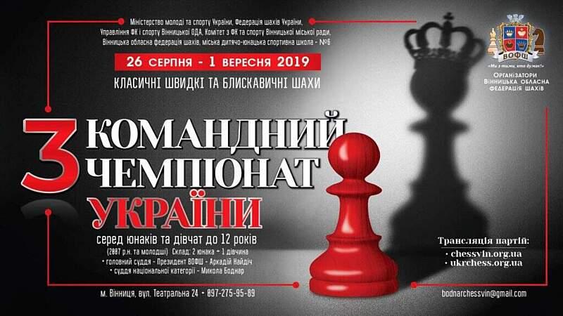 Сьогодні у Вінниці розпочнеться всеукраїнський чемпіонат з шахів