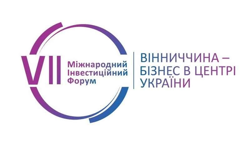 13 вересня на Вінниччині відбудеться VІІ Міжнародний інвестиційний форум «Вінниччина – бізнес в центрі України»