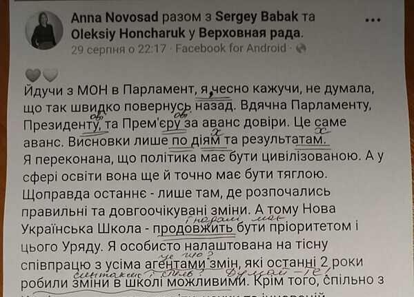 – Це катастрофа! 9 помилок в пості нового міністра освіти – вінничанки Новосад знайшла Фаріон (відео)