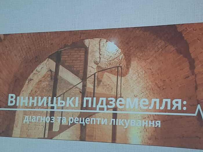 Вінничани написали листа Папі Римському із проханням надати схему підземель в історичному центрі міста! (відео)