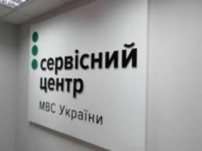 На Вінниччині судитимуть службовців територіального сервісного центру