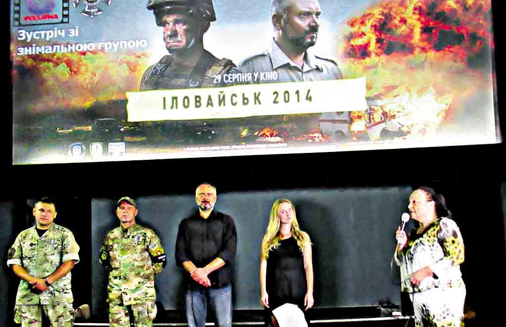 Прем'єра фільму «Іловайськ-2014» у Вінниці. Його можна подивитись у кінотеатрі «Родина» до 11 вересня