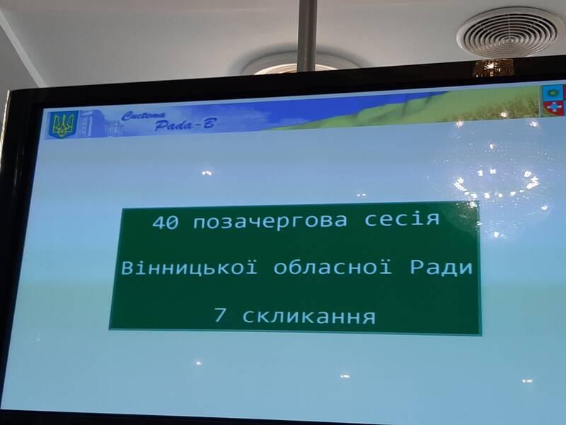 46 депутатів Віноблради та навіть, 2 із Опоблоку, виступили проти «Формули капітуляції». Це вже 9-й регіон проти капітуляції від Зе (відео)
