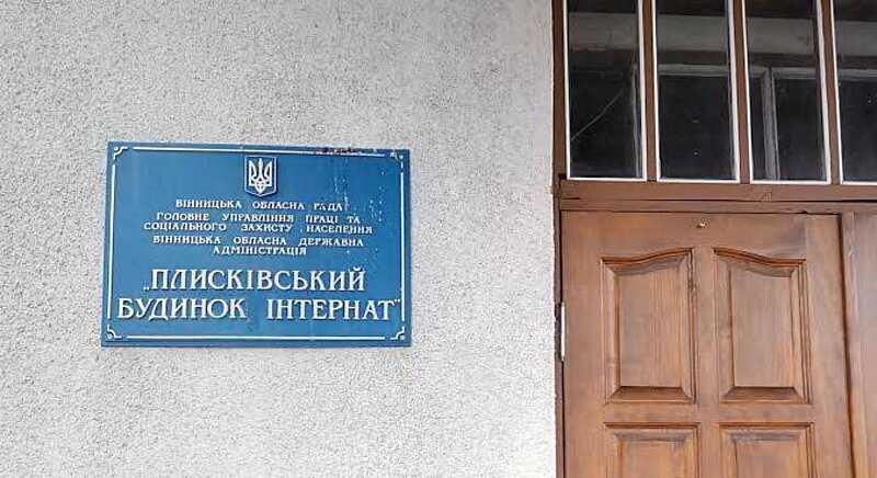 Скандал у психоневрологічному інтернаті в Погребищенському районі. Голих пацієнтів закривали на ніч без їжі та догляду