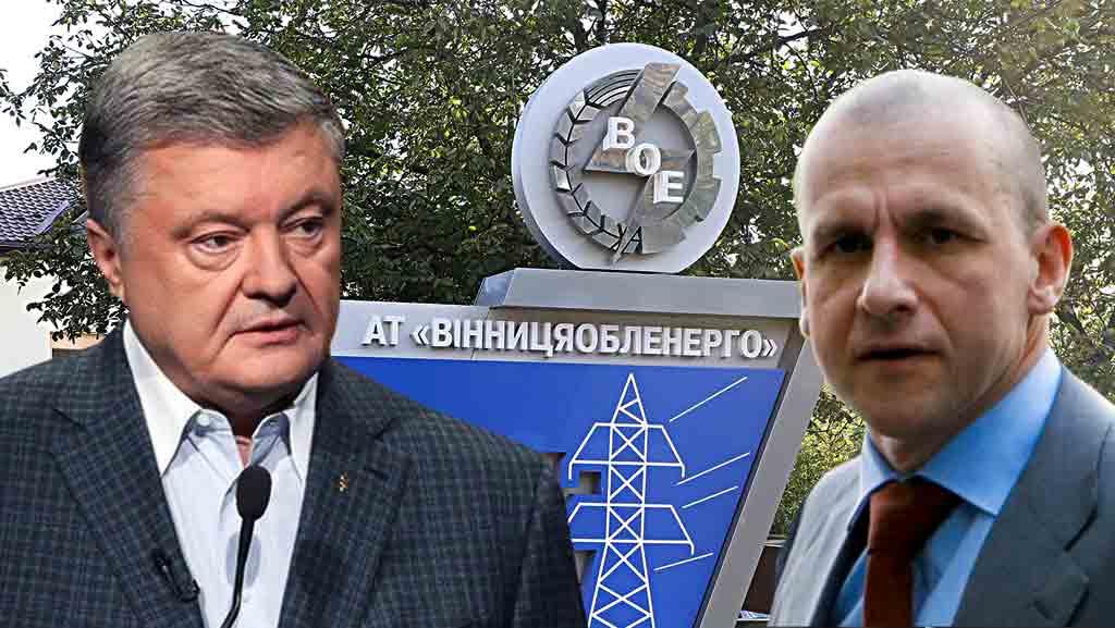 «Вінницяобленерго» — айсберг російсько-українського скандалу із банкрутствами олігархів, слідом боргу Порошенку і тим, як діти «красних» генералів привласнювали наше, народне добро!