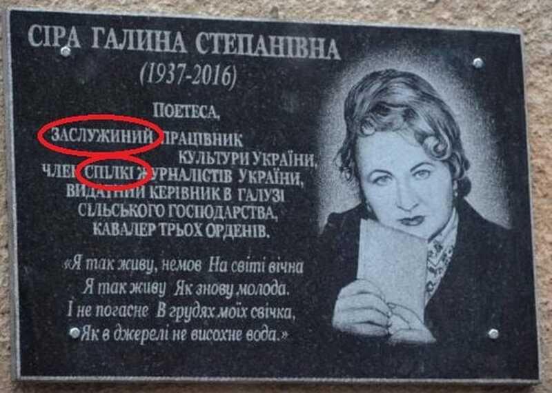 Скандал у Ямполі – меморі-дошку Галині Сірій із помилками «виправляли» в день відкриття (фото)