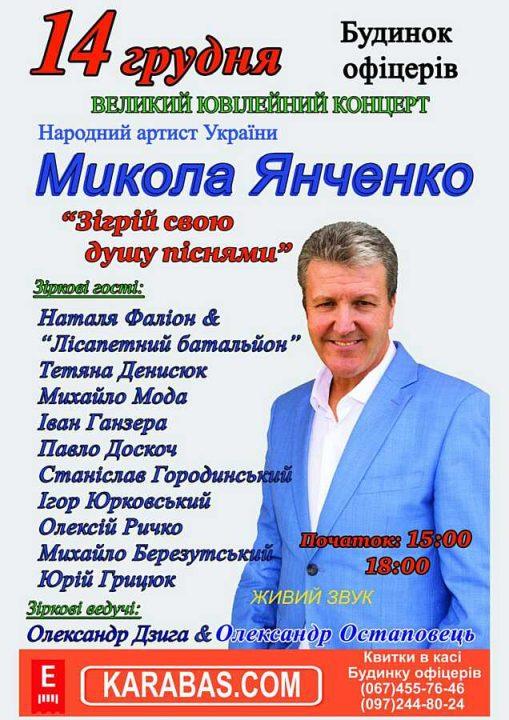 Микола Янченко запрошує на ювілейний концерт