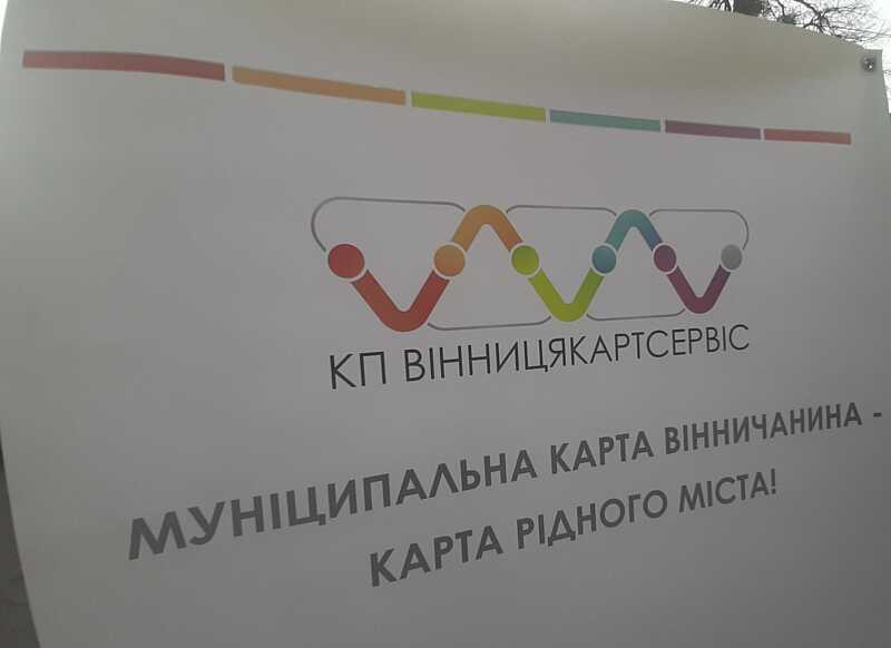 Вінниця першою в Україні запускає Е-квиток – «Картку вінничанина» на всі види транспорту (відео)