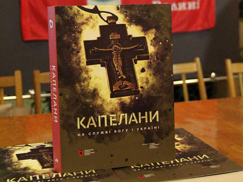 23 грудня – презентація книги про капеланів