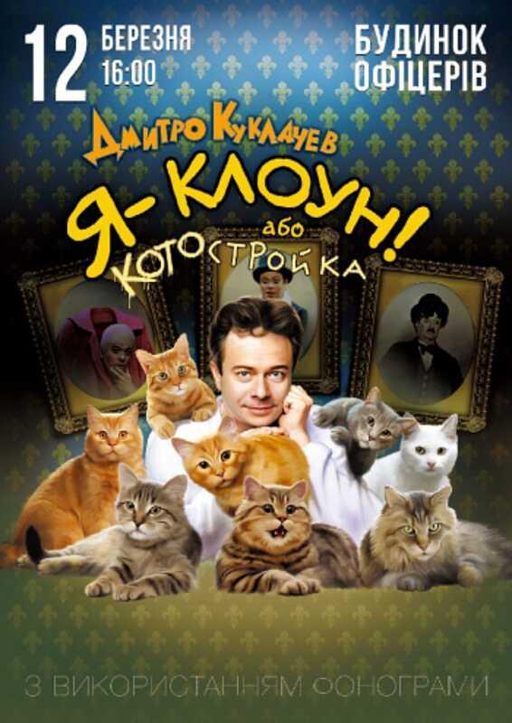 12 березня – вистава театру котів Куклачева. Я клоун – Дмитро Куклачев