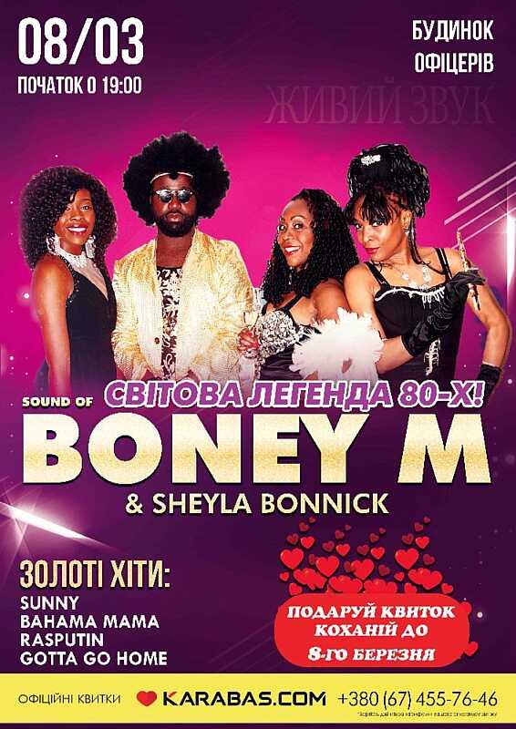Не втратьте можливість насолодитись концертом світової легенди 80-х Boney M