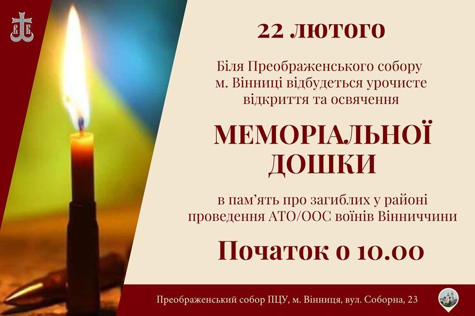 На «Батьківську суботу» у Вінниці біля храму ПЦУ відкриють дошку пам'яті 250 загиблим АТОвцям області