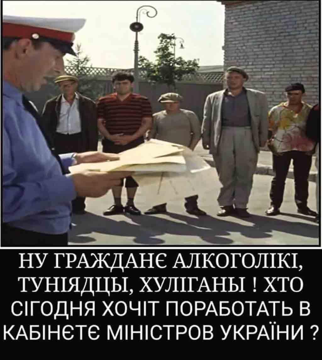 Видовищ «наїлися», хочеться хліба?.. Держслужбовці ходять по колу і грабують країну