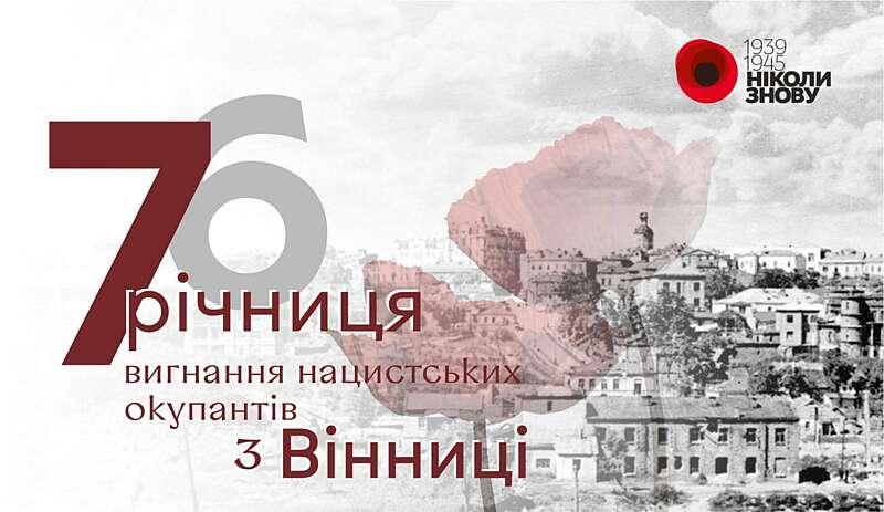 Сьогодні річниця вигнання нацистських окупантів з Вінниці