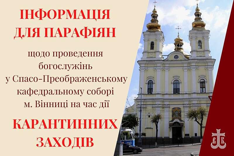 УПЦ (ПЦУ) проводь вранішні молитви у неділю в режимі онлайн