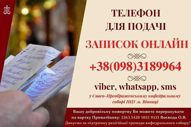 Парафіяни Спасо-Преображенського кафедрального собору м. Вінниці та усі віряни мають змогу подати записки онлайн