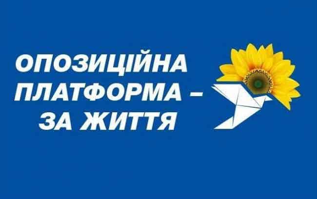 Вінницька регіональна організація Політичної партії «Опозиційна платформа — За життя» вітає