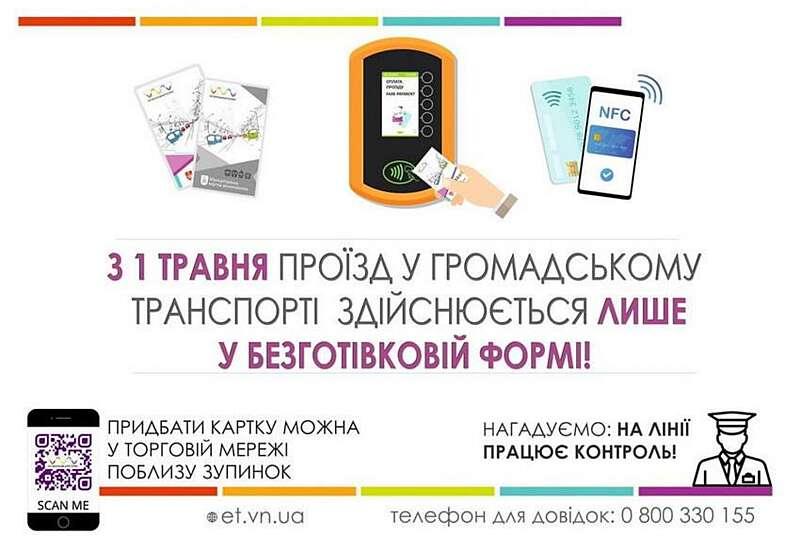 Транспорт без готівки і кондукторів у Вінниці вже із 1 травня. Як це буде працювати? (відео)
