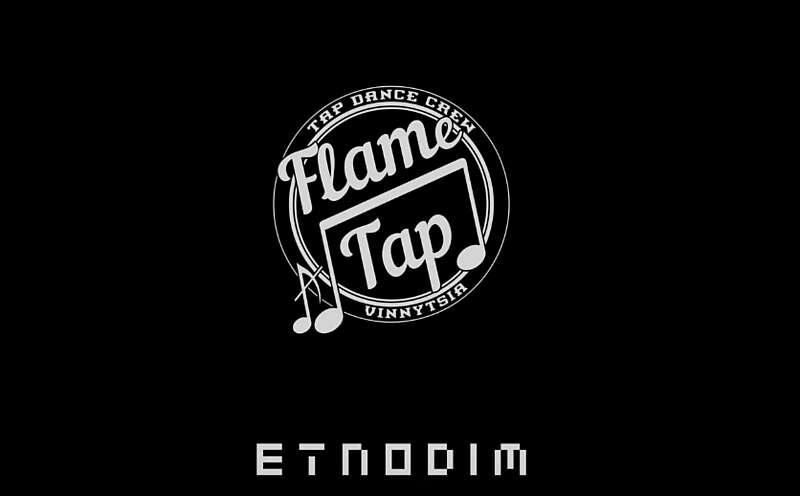 В Іванівському кар'єрі денс-дует Flame Tap зняли зворушливе відео